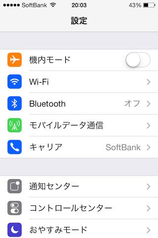 iPhone 4SでiOS 7を快適に使うためにしたこと