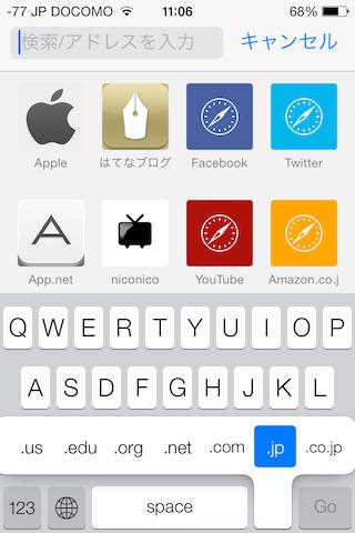 iOS 7のSafariにて.comキーを出現させる方法