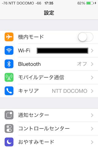 iPhoneの3G/LTE回線及びWi-Fi通信強度を数値化する方法