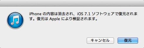 iPhone 4SにiOS 7.1をインストールした感想
