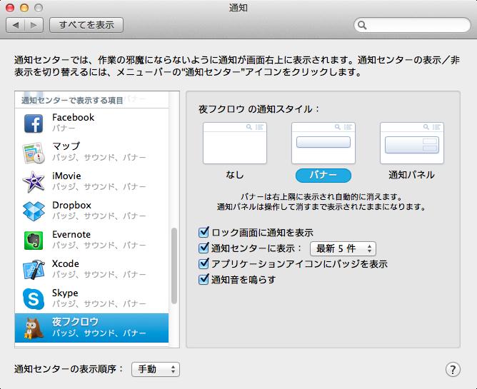 Mac OS Xの通知バナーの表示時間を自由に設定する方法