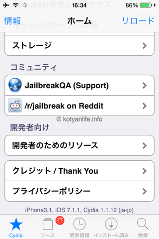 iOS 7.1/7.1.1/7.1.2 Untethered Jailbreakツール「Pangu」リリース [使用方法]