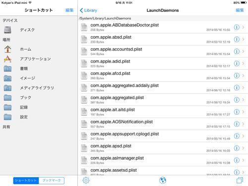 Jailbreak済みiOSデバイスに感染しApple IDとパスワードを盗むマルウェア「AppBuyer」が発見された!〜感染しているかの確認方法〜