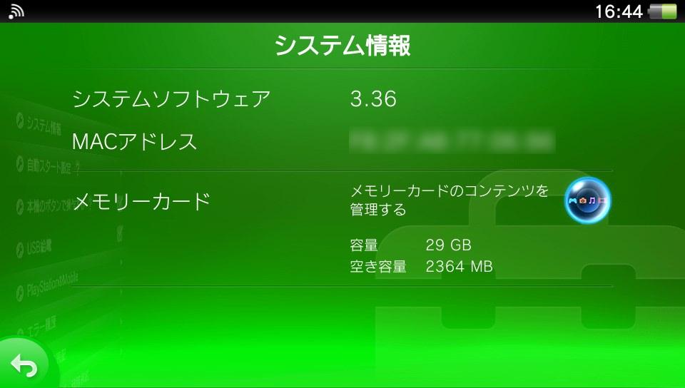 PS Vita FW3.36リリース