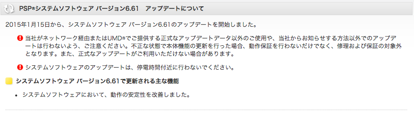 PSP FW6.61リリース