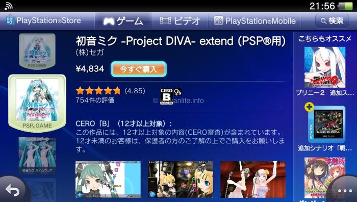 Vita FW3.36 VHBL for 初音ミク -Project DIVA- extend リリース [導入方法]
