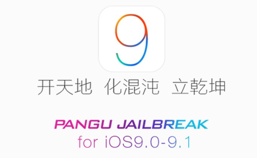 iOS 9.0~9.1 Jailbreakツール「Pangu 9」リリース [使用方法]