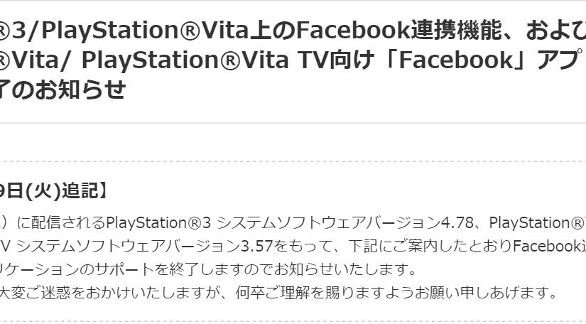 PS Vita FW3.57リリース (Hackに関する情報まとめ)
