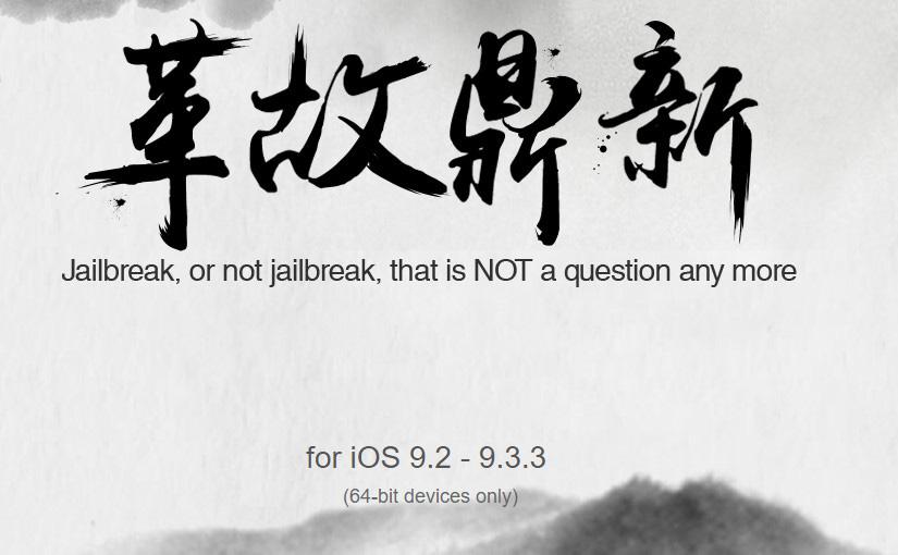 iOS 9.2~9.3.3 Jailbreakに対応したPanguリリース [Saurik氏によるCydia Impactorを用いた導入方法]