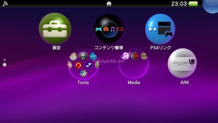 PS Vita FW3.63 eCFW ARK-2 Bubble (トリガータイトル必要なし) [導入方法] (FW3.30~3.63対応)
