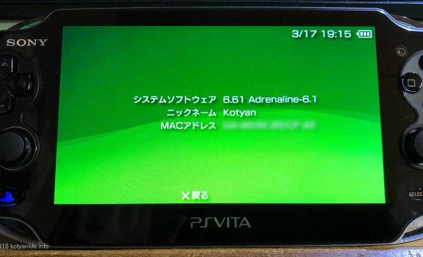 PS Vita FW3.65/3.67をサポートしたAdrenaline-6.1リリース [導入方法]